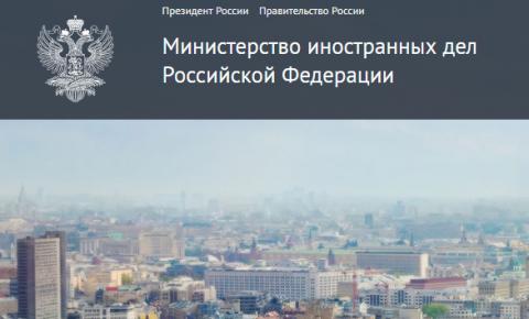 Россия официально отказалась…