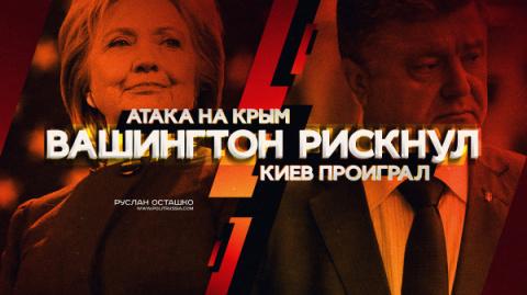 Атака на Крым: Вашингтон рискнул - Киев проиграл