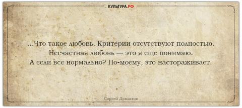 Сергей Довлатов. 10 цитат из…