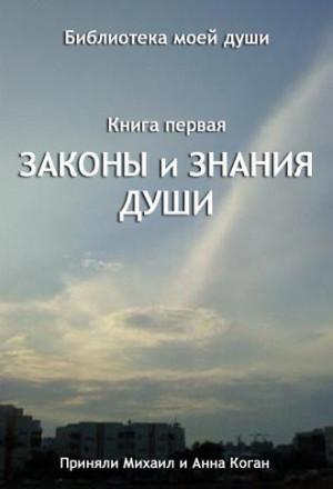 """Книга первая """"ЗАКОНЫ И ЗНАНИЯ ДУШИ"""". Глава 10. №1"""