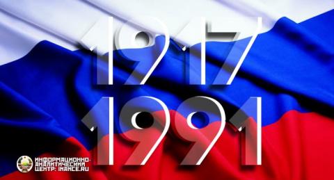 1917 и 1991 — трагическая св…