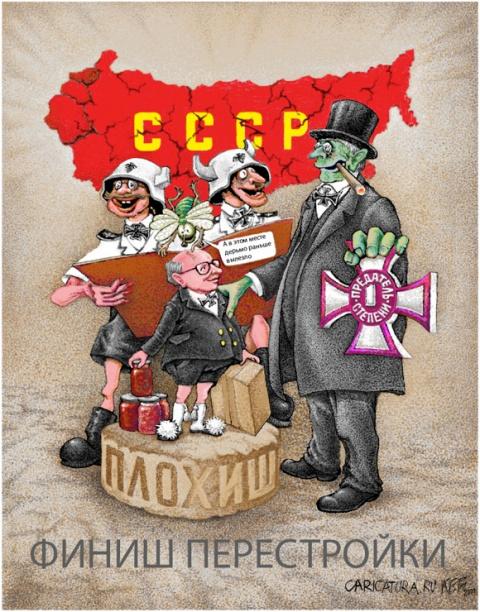 Роль Запада в ликвидации СССР