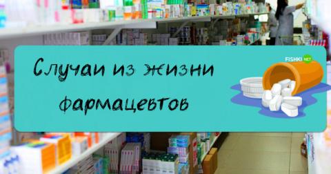 Фармацевтам в аптеке нужно о…