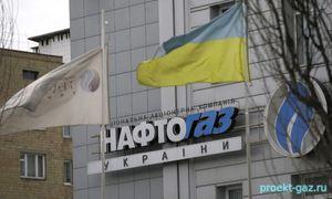 """""""Нафтогаз Украины"""" снижает ц…"""