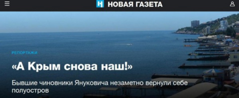 «А Крым снова наш!»