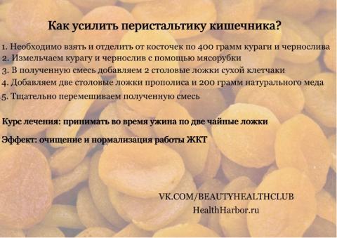Как усилить перистальтику кишечника?