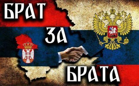 В Белграде может появиться «…