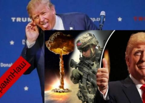 3 Мировая Война: Трамп прост…