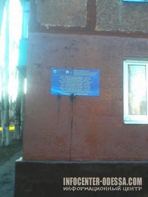 В Запорожье облили краской мемориальную доску боевикам «АТО»