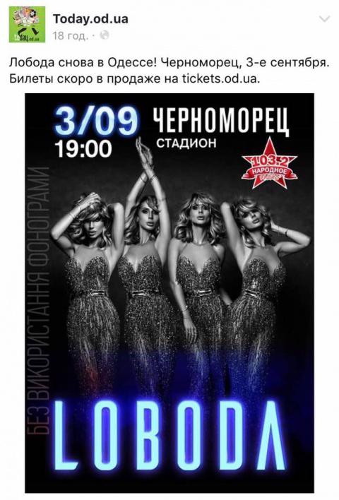 Украинские радикалы хотят сорвать концерт Лободы в Одессе 3 сентября