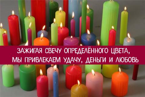 Зажигая свечу определённого …