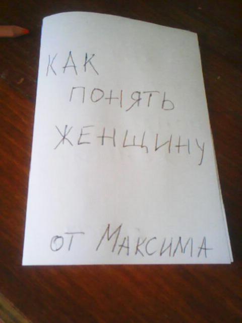 12-летний мальчик написал кн…