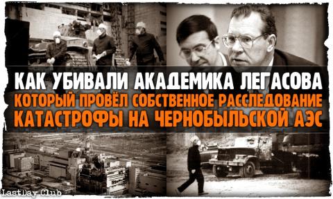 Он провел собственное расследование чернобыльской катастрофы