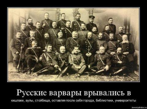 Михаил Задорнов: Русские варвары