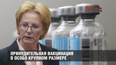 Принудительная вакцинация в …