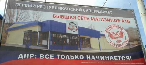 В Киеве спохватились и закричали: «Караул, украинских товаров нет в Крыму и Донбассе»