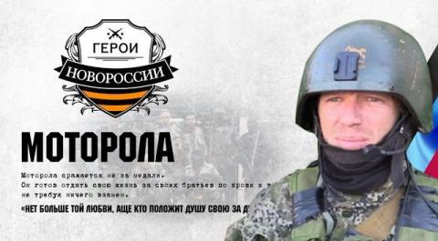 Украинским СМИ запретили писать о «факте ликвидации» Моторолы