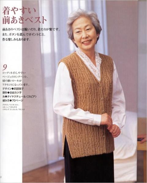 Жилеты спицами - подборка из японских журналов