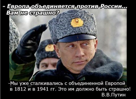 Война против России без прав…