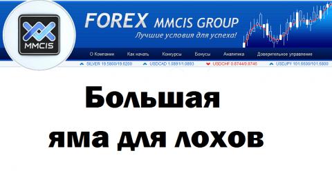FOREX MMCIS  большой минус