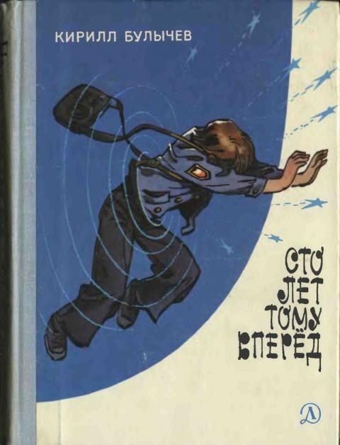 Иллюстрации из советской кни…