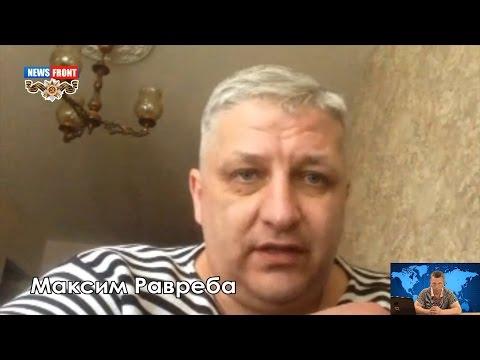 Максим Равреба: пока в Киеве проходит Евровидение на Украине будет спокойно