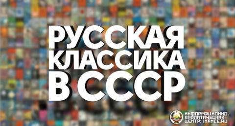 Русская классика в СССР — только факты и цифры