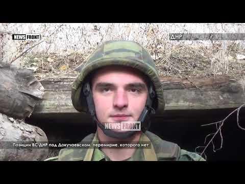 Позиции ВС ДНР под Докучаевском: перемирие, которого нет