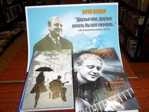Известный и неизвестный Юрий Визбор