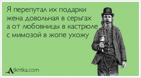 Веселые Аткрытки <i>умный</i> с текстом