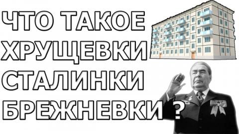От «сталинок» к «брежневкам»…