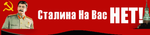 Сталин и техника безопасности
