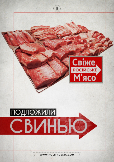 """Москва """"подложила"""" Украине свинью!"""