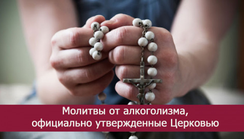 Молитвы от алкоголизма, офиц…