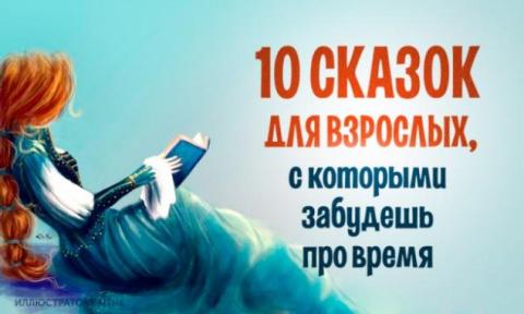 """10 лучших """"сказок"""" для взрослых"""