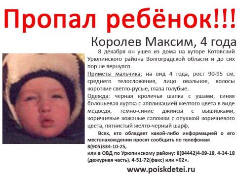 ВНИМАНИЕ!! ПРОПАЛ ребенок!!! Волгоградская Область, Королёв Максим, 4 Года