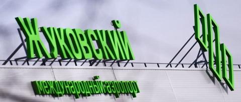«Жуковский» остался без внут…