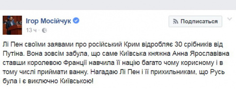 Украинцы научили грязных фра…