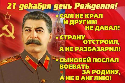 Сталина обливают грязью толь…