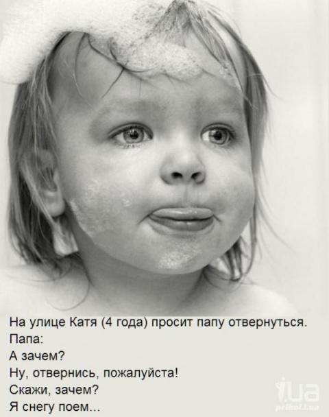 Детишки говорят))))