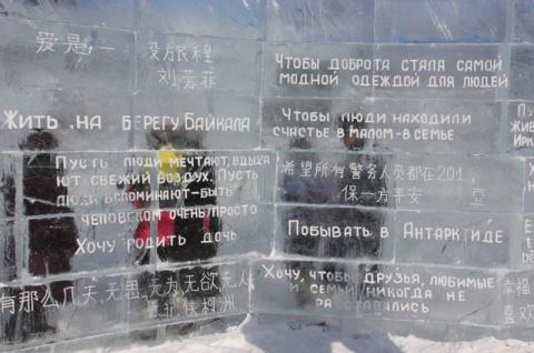 """Ледяные книги желаний, или Как выглядит """"библиотека чудес"""" на озере Байкал"""