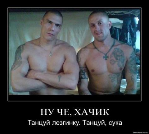 Русские пиздят хачей — 4
