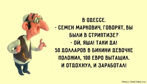 Одесский юмор о семейной жизни