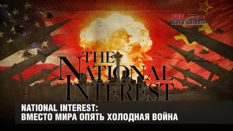 National Interest: Вместо ми…