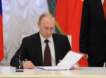Путин подписал указ о призна…