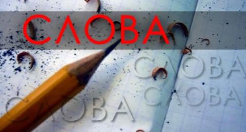 10 русских слов с интересной историей