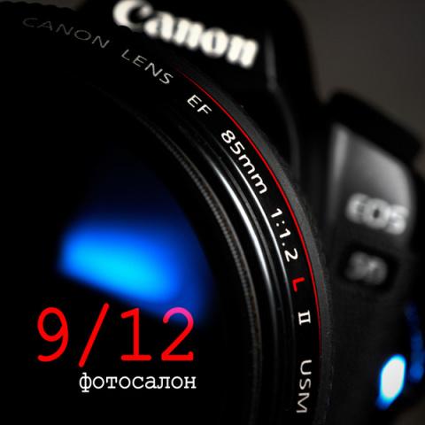 Фотосалон 9-12