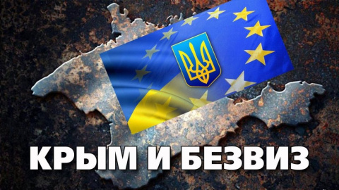 Крым и безвиз: Хитрый План Порошенко. Ю. Витязева