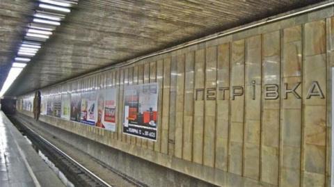ВКиеве станцию «Петровка» х…