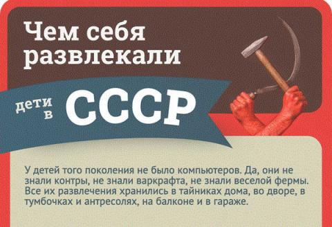 За что я люблю СССР сегодня.